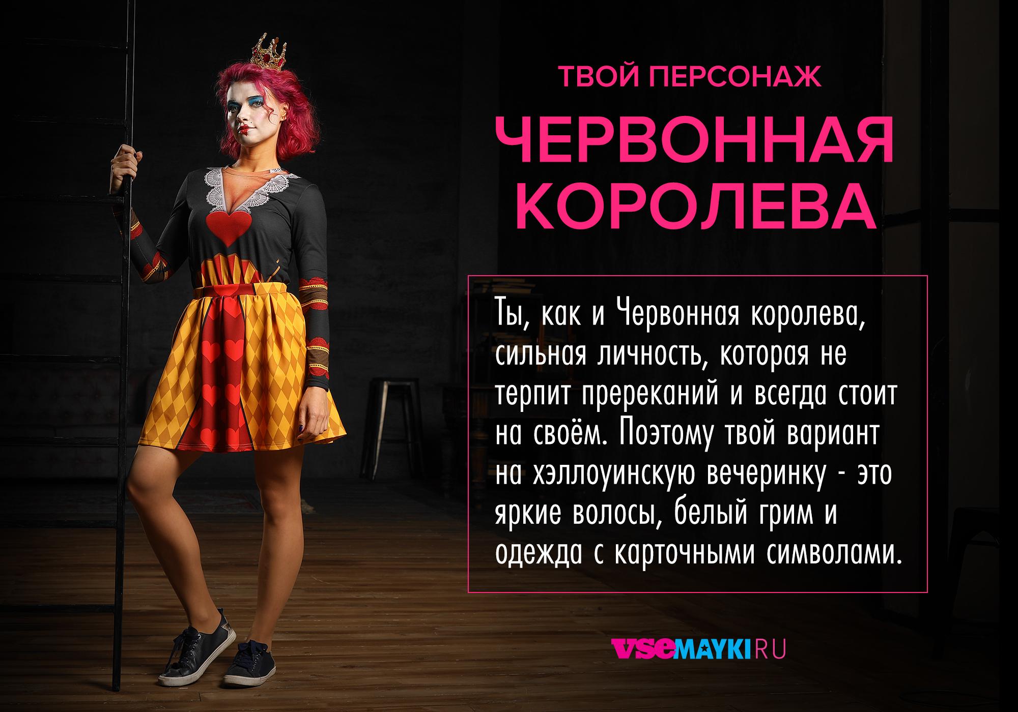 Koroleva