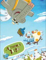Летающие звери